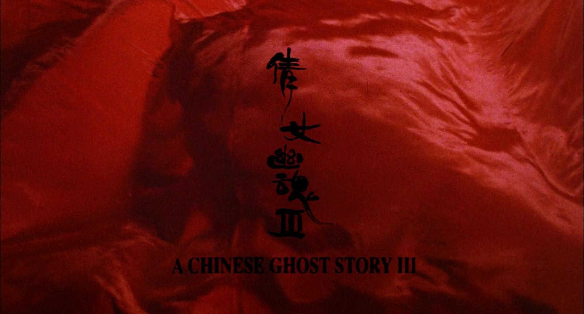 HISTOIRES DE FANTÔMES CHINOIS 3 (倩女幽魂III:道道道) de Ching Siu Tung (1991)