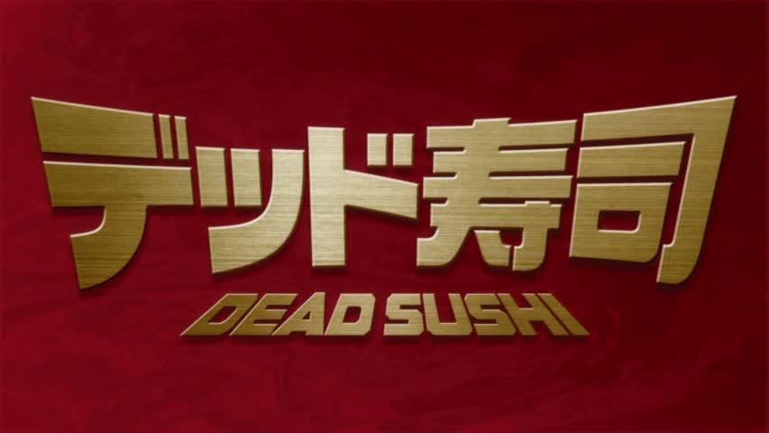 DEAD SUSHI (デッド寿司) de Iguchi Noboru (2012)