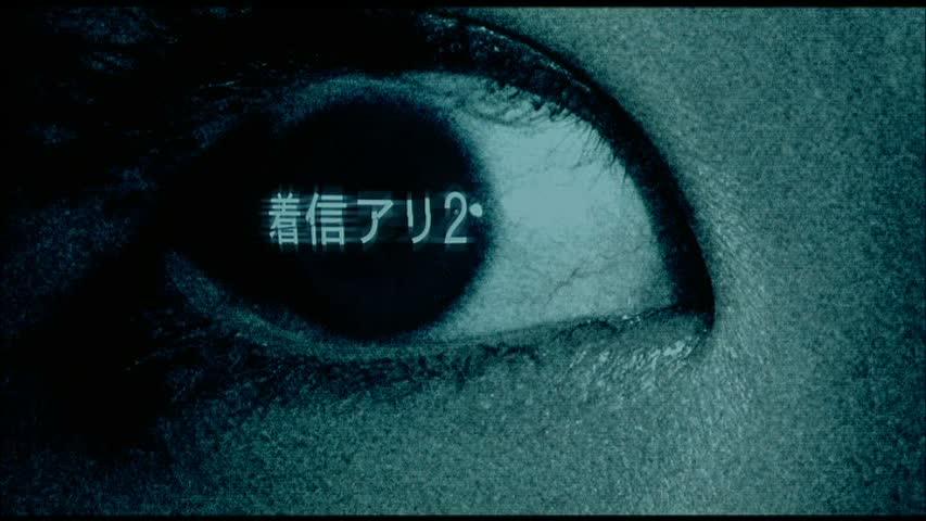 LA MORT EN LIGNE 2 (着信アリ2) de Tsukamoto Rempei (2005)