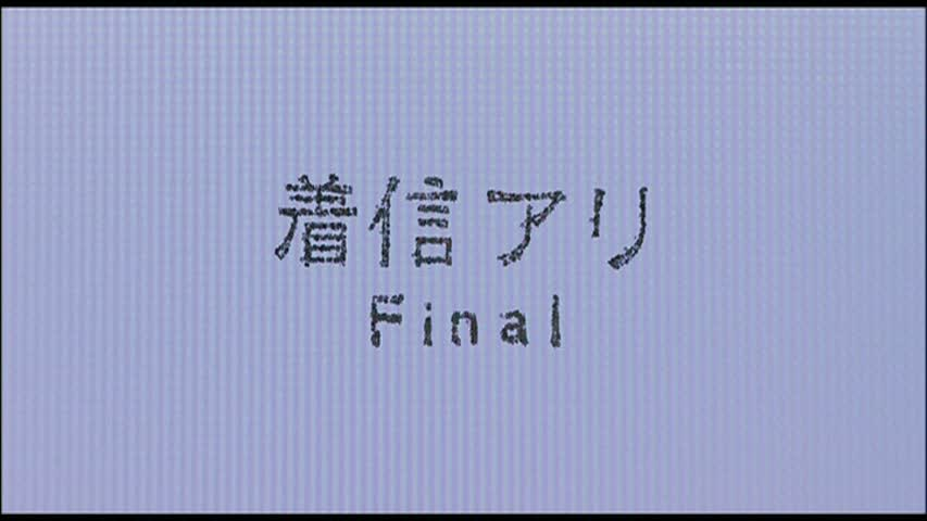 LA MORT EN LIGNE 3 (着信アリ) de Asau Manabu (2006)