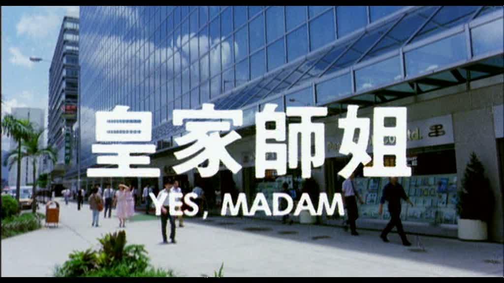 LE SENS DU DEVOIR 2 (皇家師姐) de Corey Yuen (1985)