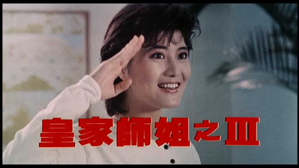LE SENS DU DEVOIR 3 (皇家師姐III雌雄大盜) de Brandy Yuen et Arthur Wong (1988)