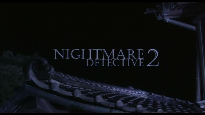 NIGHTMARE DETECTIVE 2 (悪夢探偵2) de Tsukamoto Shinya (2008)