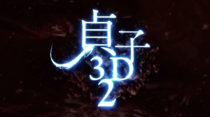 SADAKO 3D 2 (貞子3D2) de Hanabusa Tsutomu (2013)