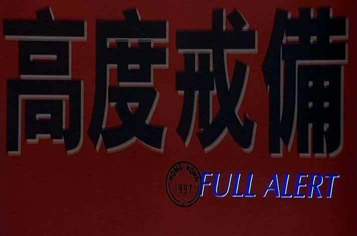 FULL ALERT (高度戒備) de Ringo Lam (1997)
