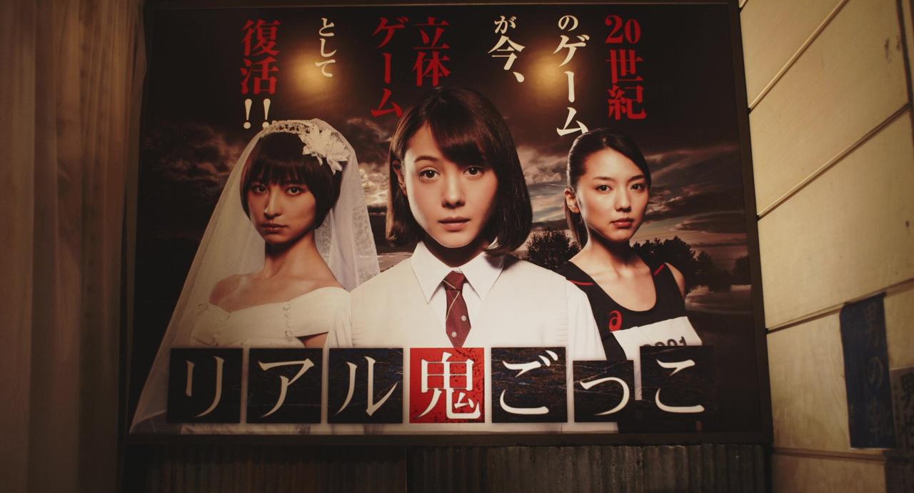 TAG (リアル鬼ごっこ) de Sono Sion (2015)