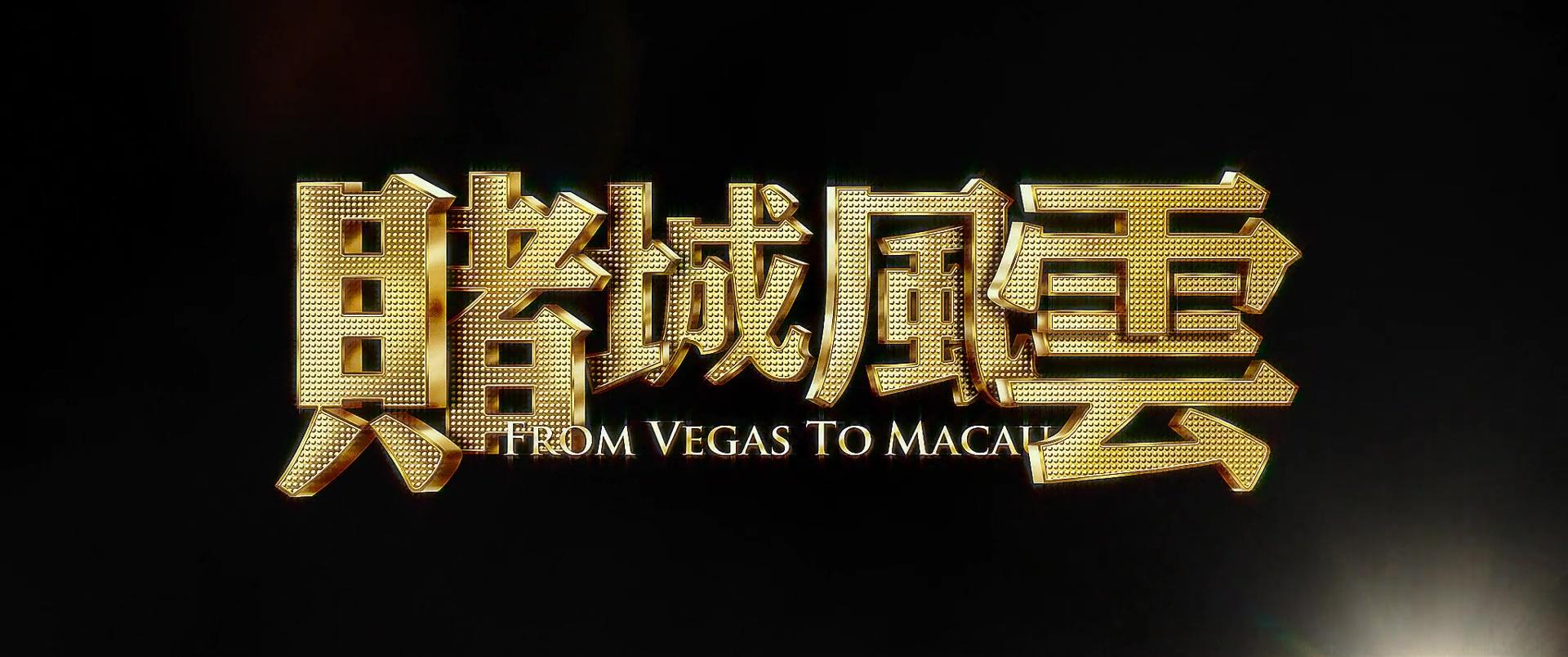 FROM VEGAS TO MACAU (賭城風雲) de Wong Jing (2014)