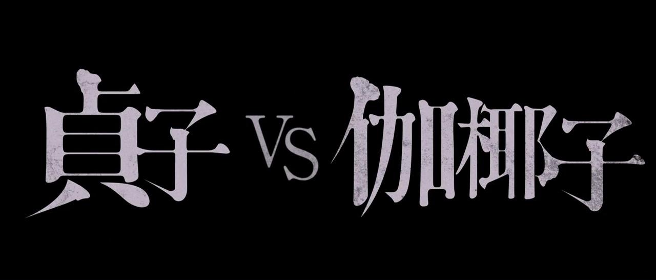 SADAKO VS KAYAKO (貞子 vs. 伽椰子) de Shiraishi Kôji (2016)