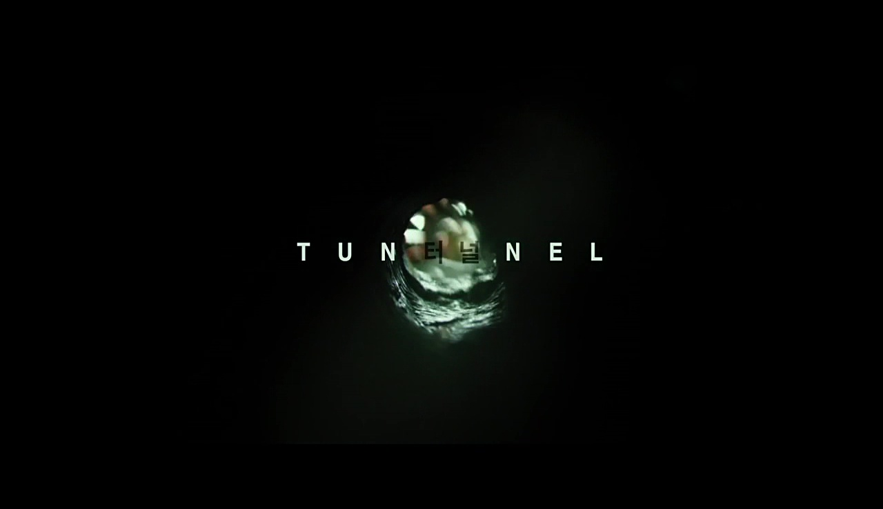 TUNNEL (터널) de Kim Sung-Hoon (2016)