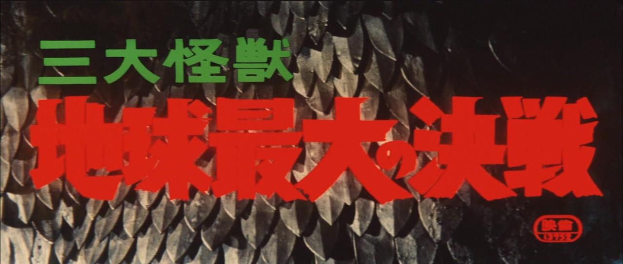 GHIDRAH LE MONSTRE À TROIS TÊTES (三大怪獣 地球最大の決戦) de Honda Ishirô (1964)