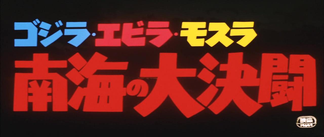 GODZILLA, EBIRAH ET MOTHRA – DUEL DANS LES MERS DU SUD (ゴジラ・エビラ・モスラ 南海の大決闘) de Fukuda Jun (1966)