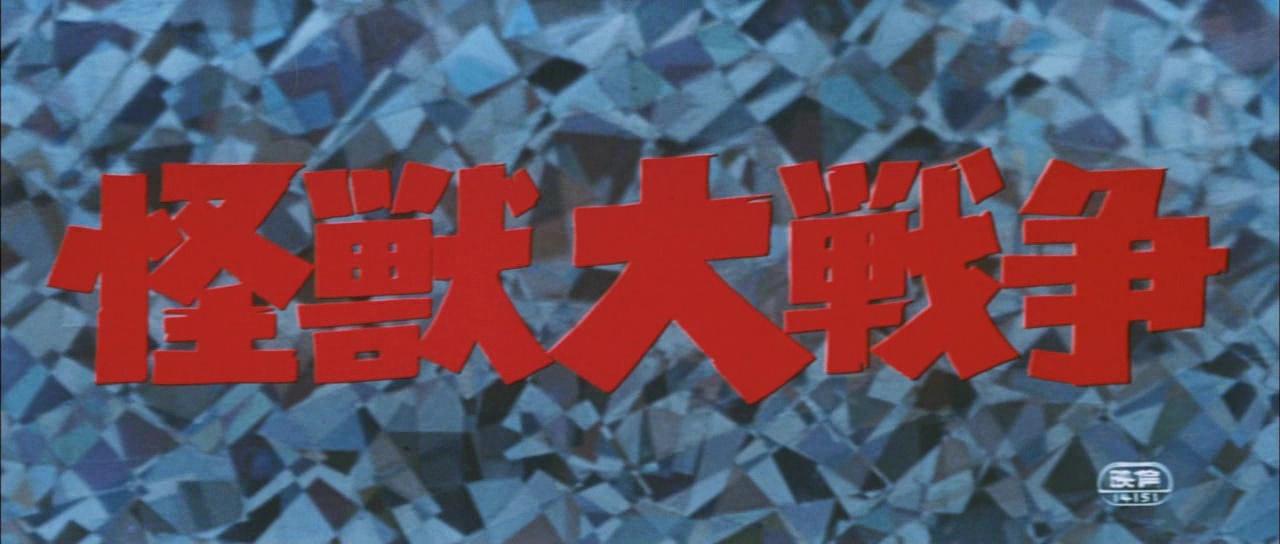 INVASION PLANÈTE X (怪獣大戦争) de Honda Ishirô (1965)