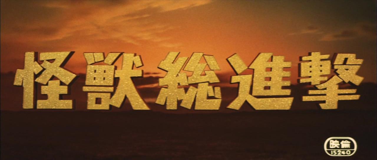 LES ENVAHISSEURS ATTAQUENT (怪獣総進撃) de Honda Ishirô (1968)