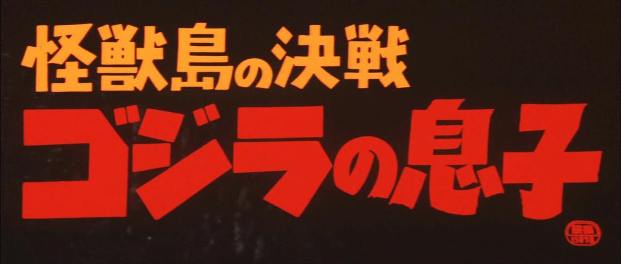 LE FILS DE GODZILLA (怪獣島の決戦 ゴジラの息子) de Fukuda Jun (1967)
