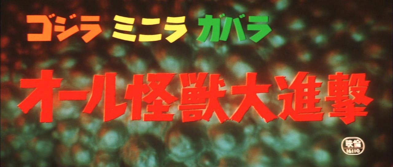 GODZILLA'S REVENGE (ゴジラ・ミニラ・ガバラ オール怪獣大進撃) de Honda Ishirô (1969)