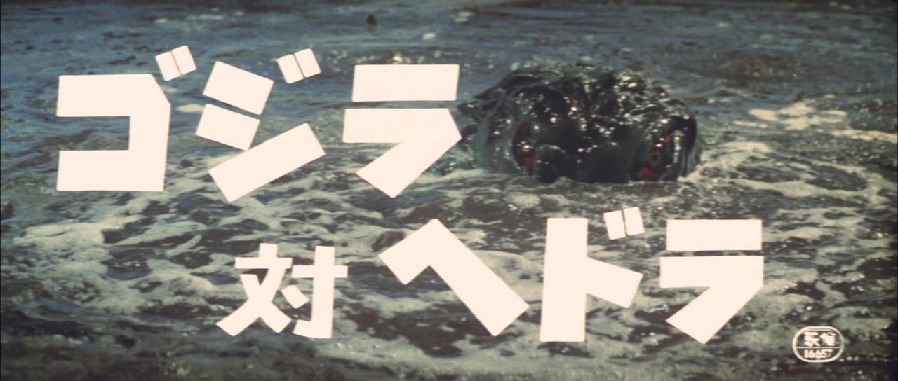 GODZILLA CONTRE HEDORA (ゴジラ対ヘドラ) de Banno Yoshimitsu (1971)