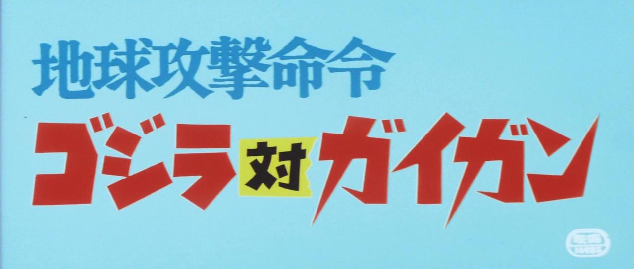 GODZILLA CONTRE GIGAN (地球攻撃命令 ゴジラ対ガイガン) de Fukuda Jun (1972)