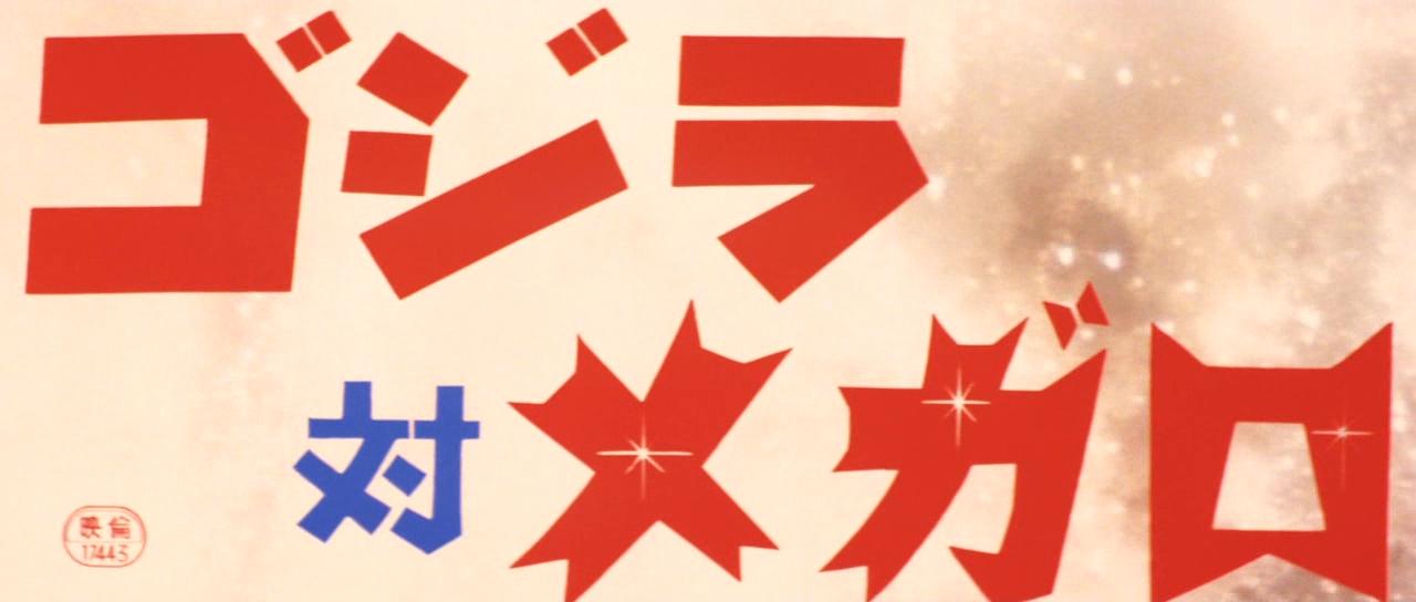 GODZILLA CONTRE MEGALON (ゴジラ対メガロ) de Fukuda Jun (1973)