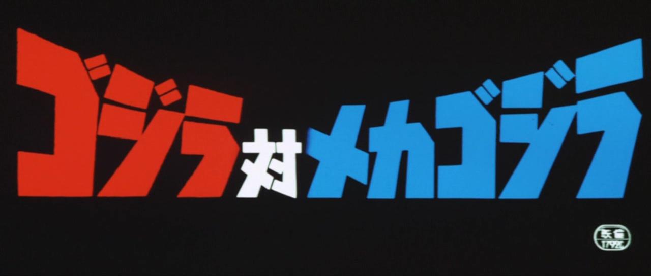 GODZILLA CONTRE MECANIK MONSTER (ゴジラ対メカゴジラ) de Fukuda Jun (1974)