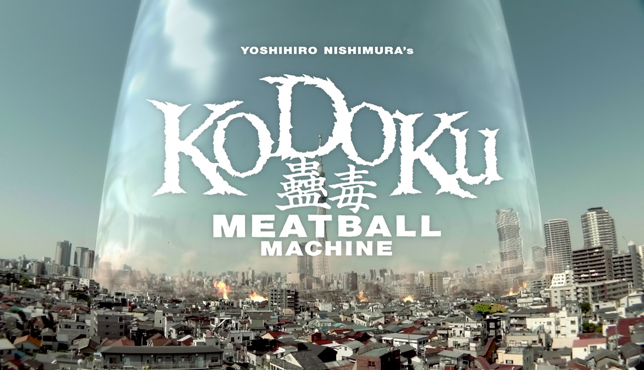 KODOKU MEATBALL MACHINE (蠱毒 ミートボールマシン) de Nishimura Yoshihiro (2017)