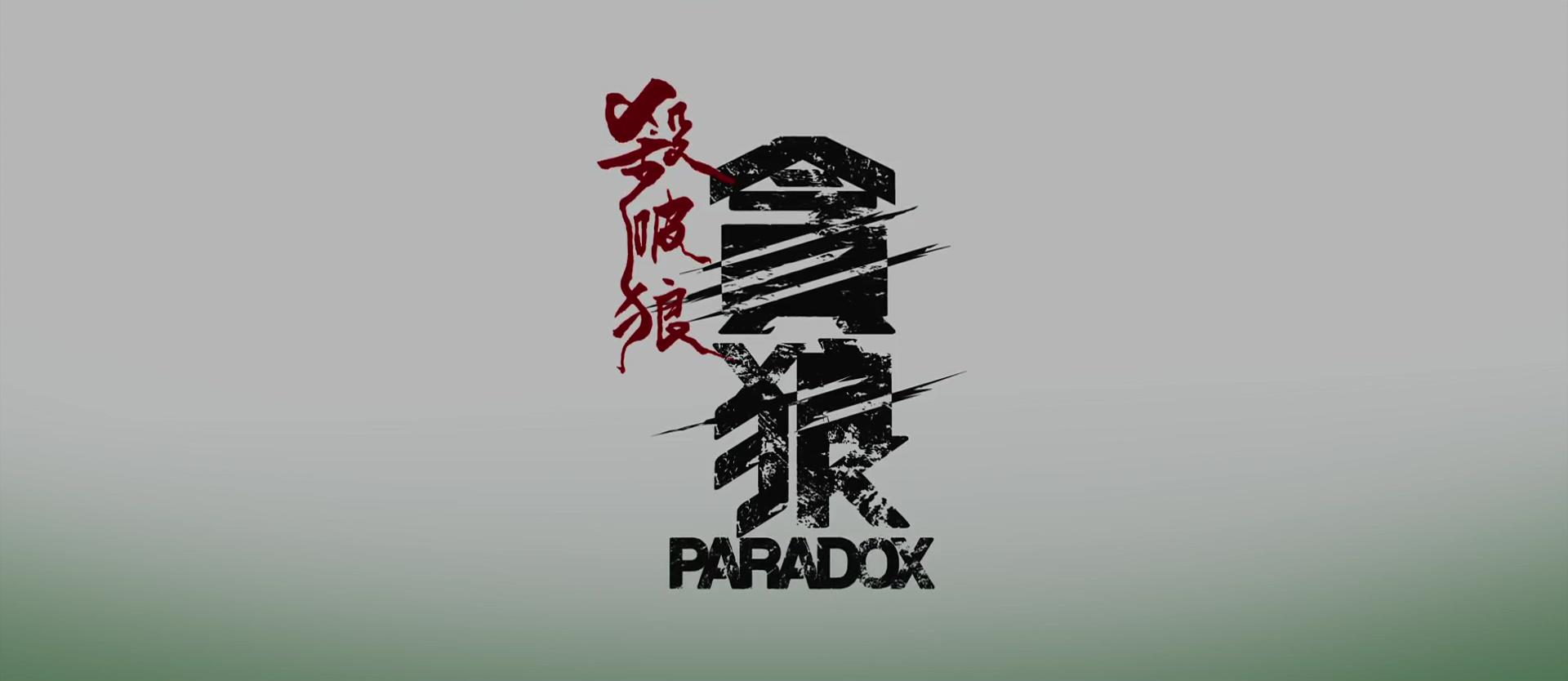 PARADOX (殺破狼・貪狼) de Wilson Yip (2017)