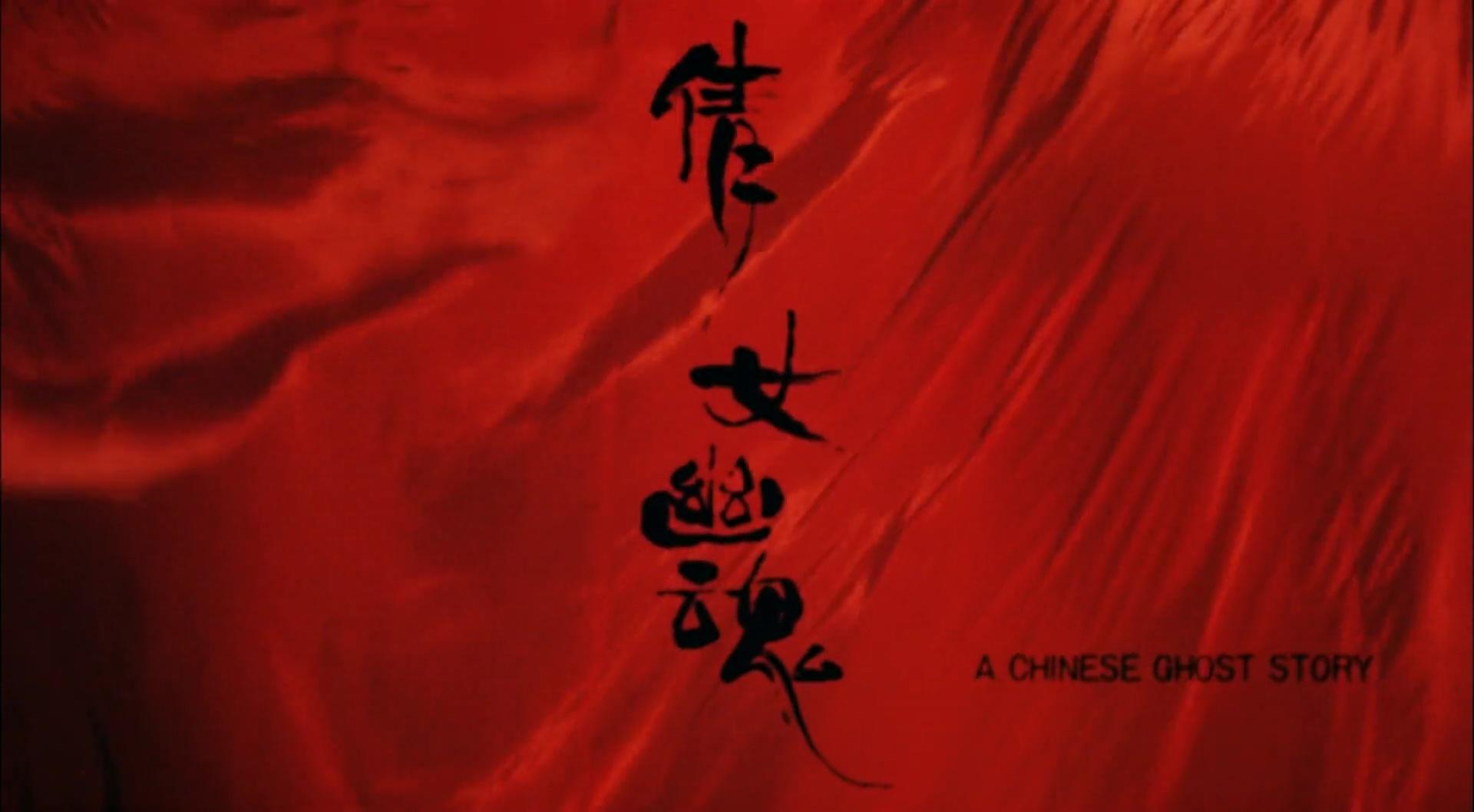 HISTOIRES DE FANTÔMES CHINOIS (倩女幽魂) de Ching Siu Tung (1987)