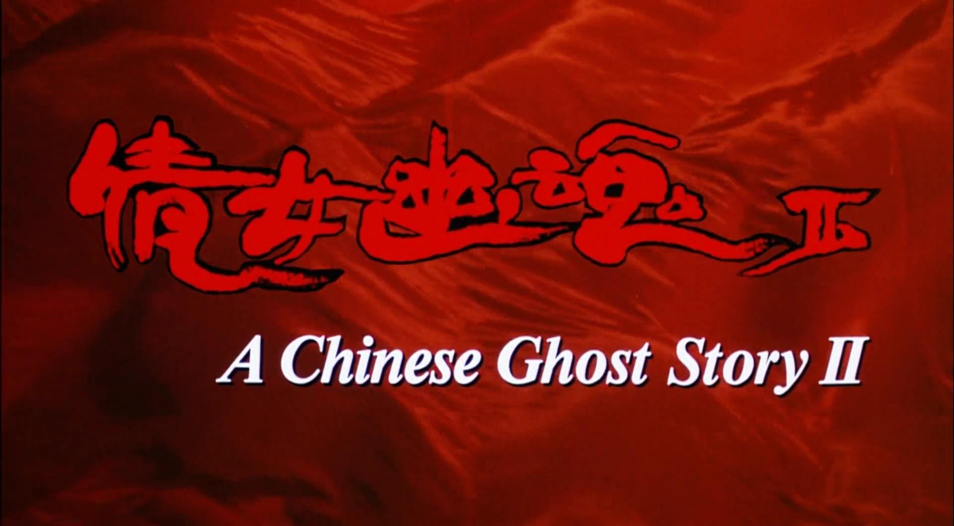 HISTOIRES DE FANTÔMES CHINOIS 2 (倩女幽魂 II:人間道) de Ching Siu Tung (1990)
