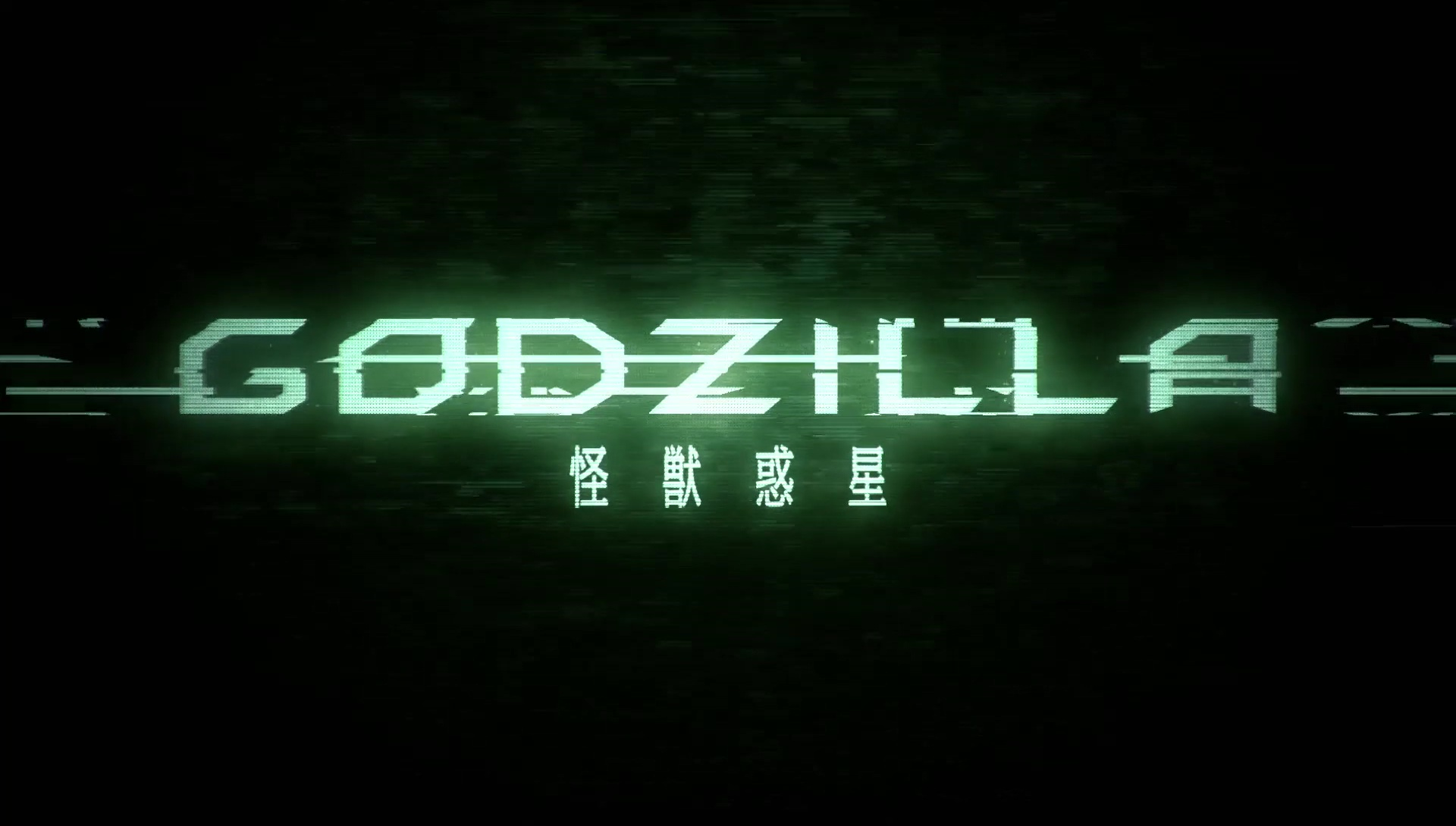 GODZILLA : LA PLANÈTE DES MONSTRES (GODZILLA -怪獣惑星) de Shizuno Kôbun et Seshita Hiroyuki (2017)