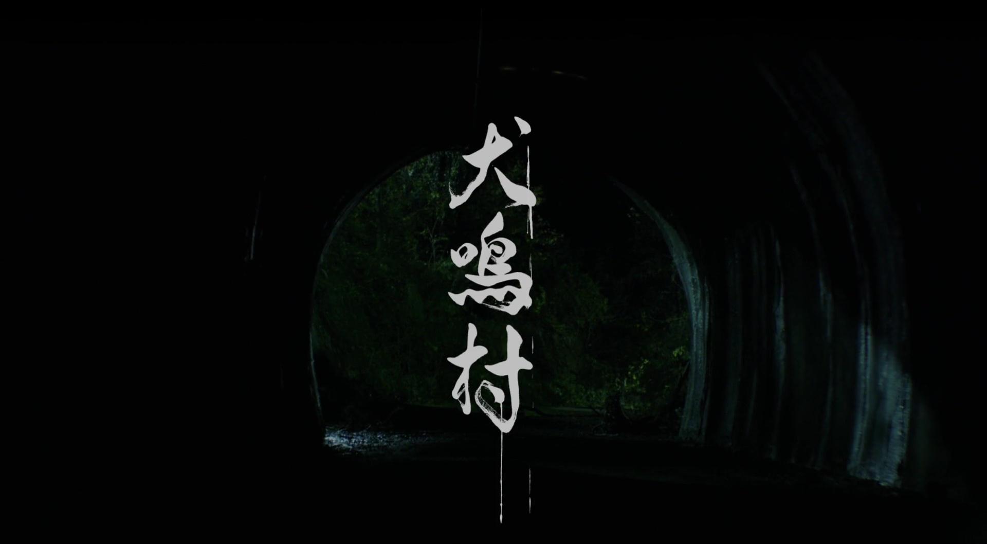INUNAKI : LE VILLAGE OUBLIÉ (犬鳴村) de Shimizu Takashi (2019)