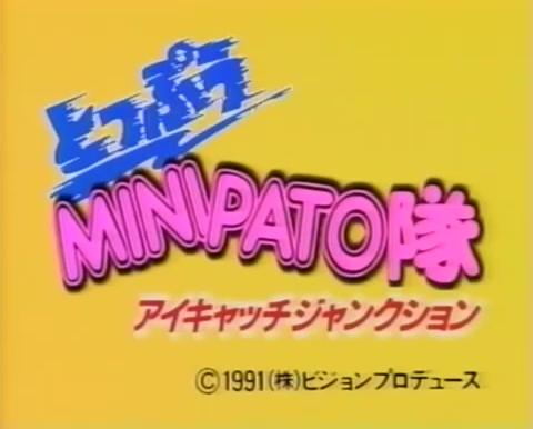 EYECATCH JUNCTION (突風!ミニパト隊/アイキャッチジャンクション) de Miike Takashi (1991)