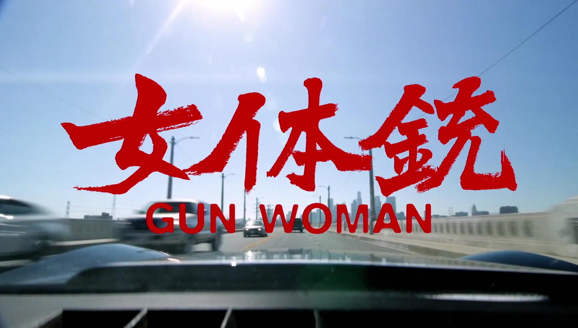 GUN WOMAN (女体銃 ガン・ウーマン) de Mitsutake Kurando (2014)
