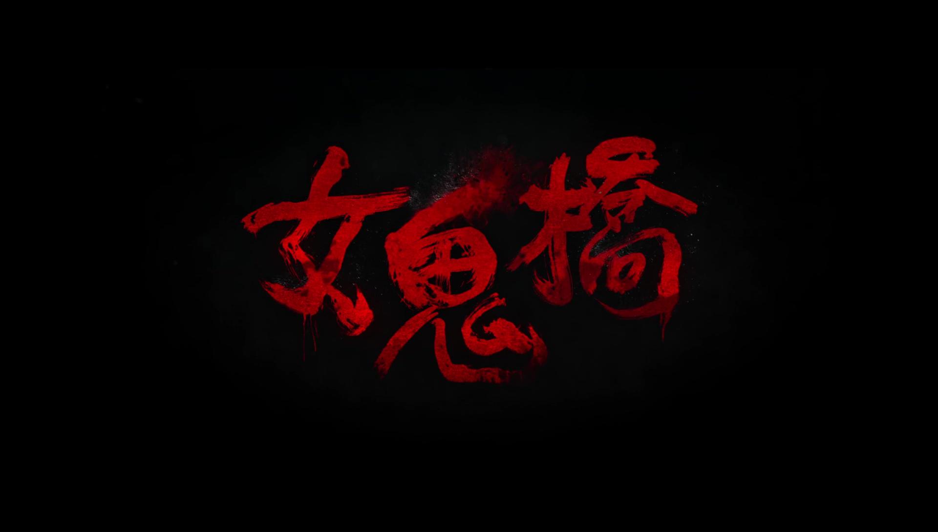 THE BRIDGE CURSE (女鬼橋) de Lester Hsi (2020)