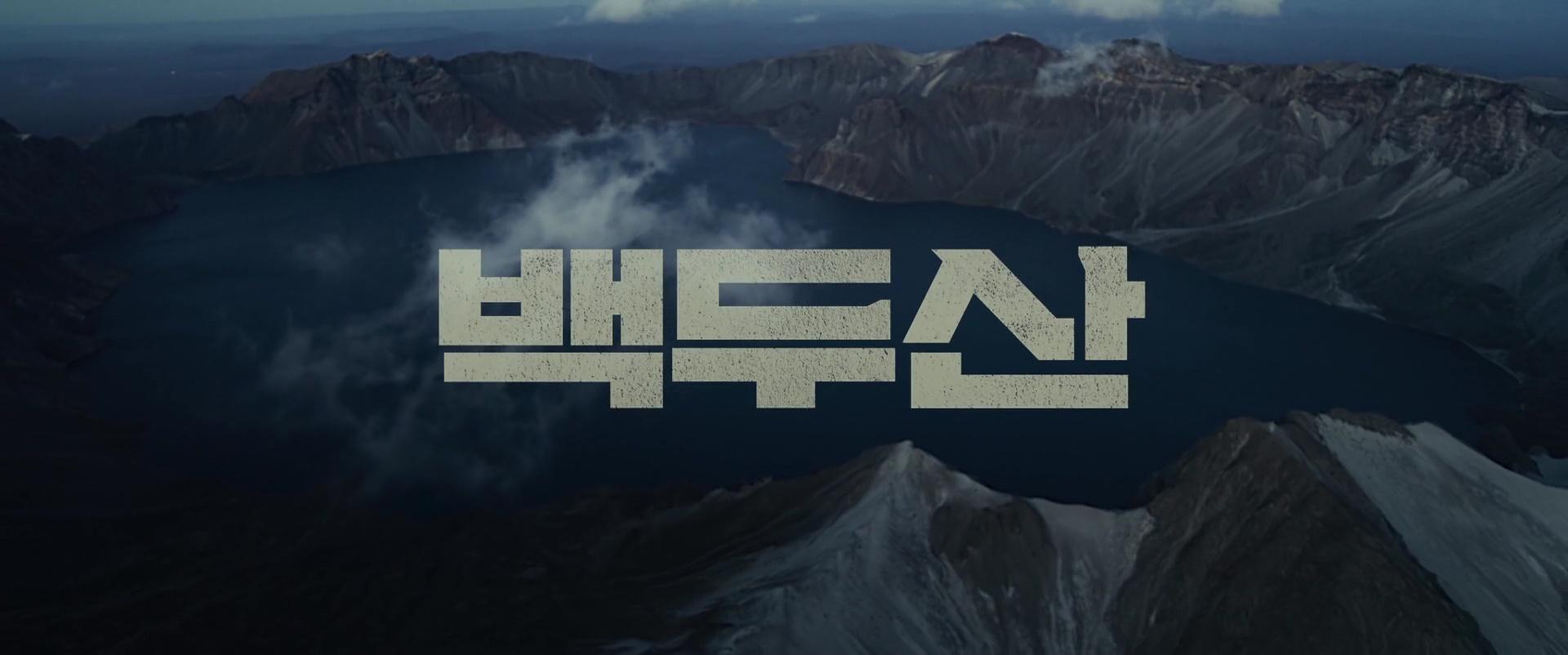 DESTRUCTION FINALE (백두산) de Kim Byeong-Seo et Lee Hae-Joon (2019)