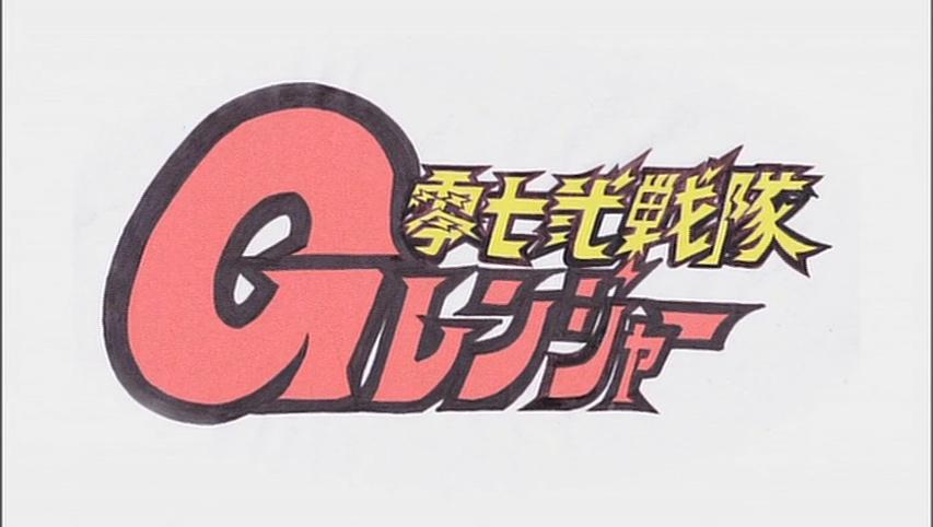 072 SENTAI G-RANGER (072戦隊Gレンジャー) de Kawano Kôji (2010)