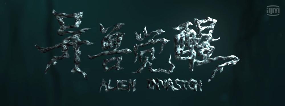 ALIEN INVASION (异兽觉醒) de Yun Xiang Lin (2020)