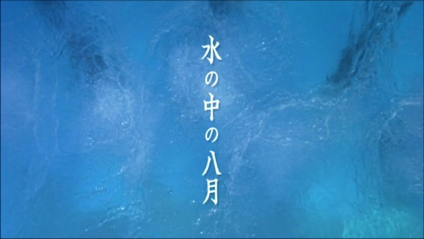 AUGUST IN THE WATER (水の中の八月) de Ishii Sogo (1995)