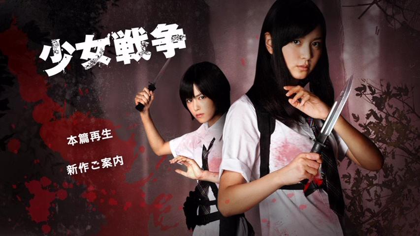 SHOJÔ SENSÔ (少女戦争) de Oikawa Ataru (2010)