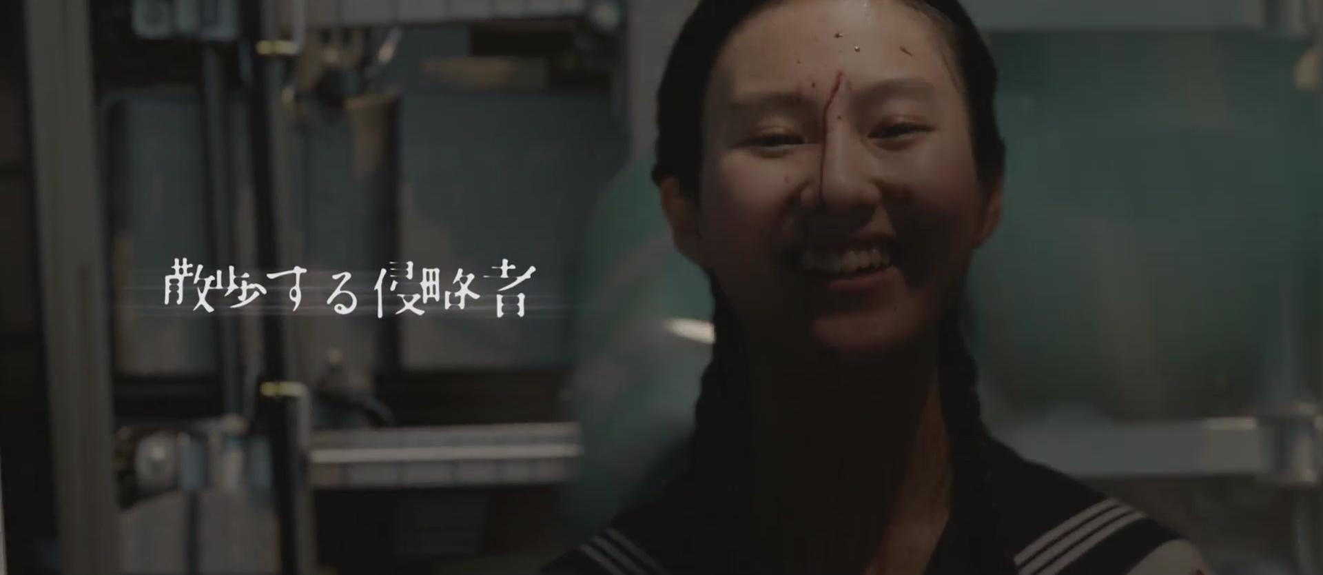 AVANT QUE NOUS DISPARAISSIONS (散歩する侵略者) de Kurosawa Kiyoshi (2017)