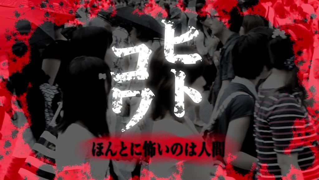 HITOKOWA (ヒトコワ:本当に怖いのは人間) de Kodama Kazuto (2012)