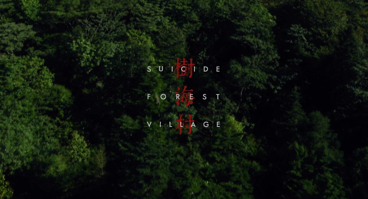 SUICIDE FOREST VILLAGE (樹海村) de Shimizu Takashi (2021)