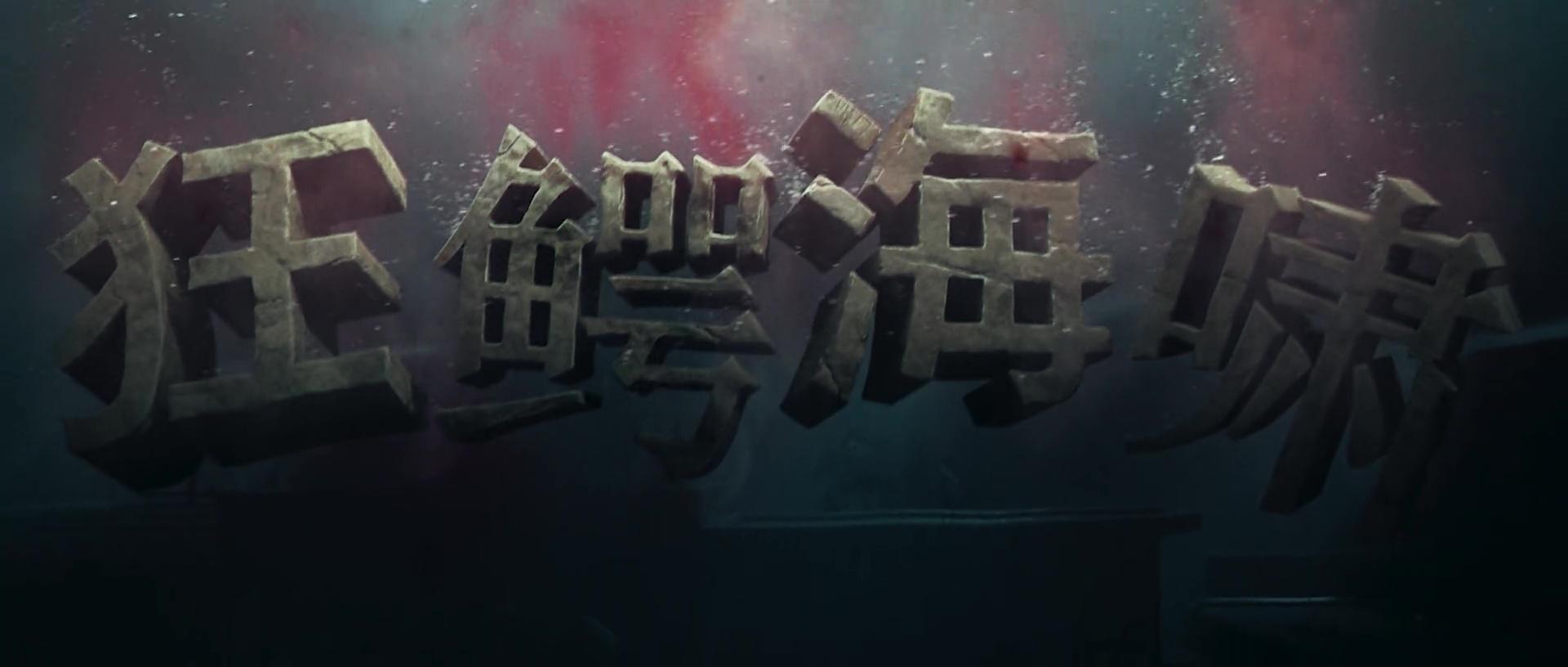 CRAZY TSUNAMI (狂鳄海啸) de Zhou Jiuqin (2021)