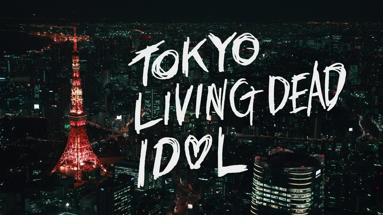 TOKYO LIVING DEAD IDOL (トウキョウ・リビング・デッド・アイドル) de Kumagai Yûki (2018)