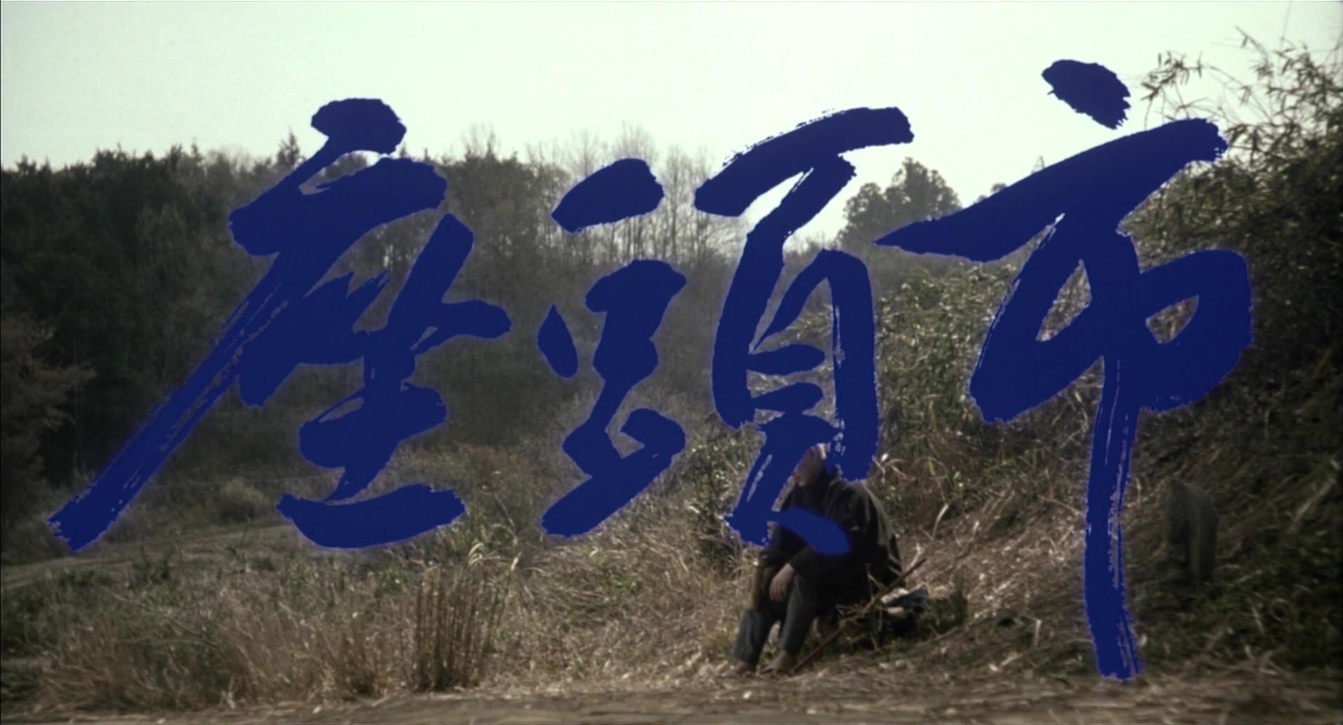 ZATOICHI (座頭市) de Kitano Takeshi (2003)