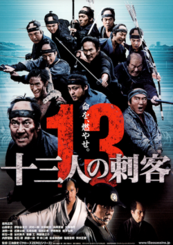 2010 13 Assassins