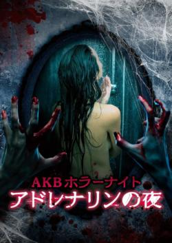 AKB Horror Night Adrenaline no Yoru