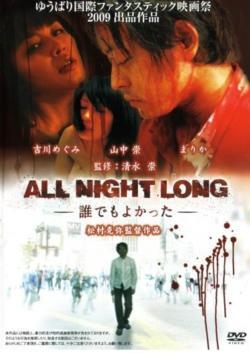 All Night Long 6
