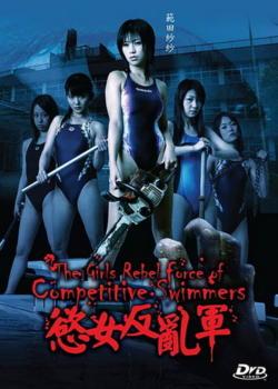 Attack Girl Swim Team VS The Undead