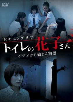 Beginning of Toilet no Hanako-san