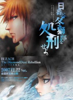 Bleach 2 Diamond Dust Rebellion