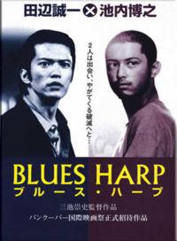 1998 Blues Harp